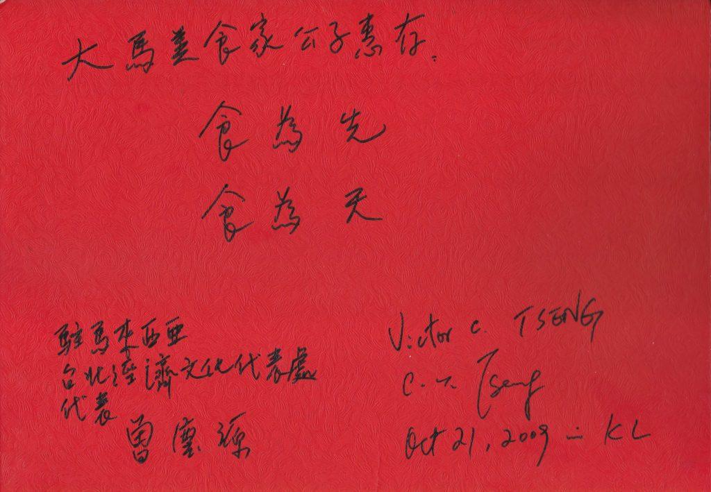 大马美食家廖城兰食公子与台湾驻马台北经济文化办事处公使曾庆源