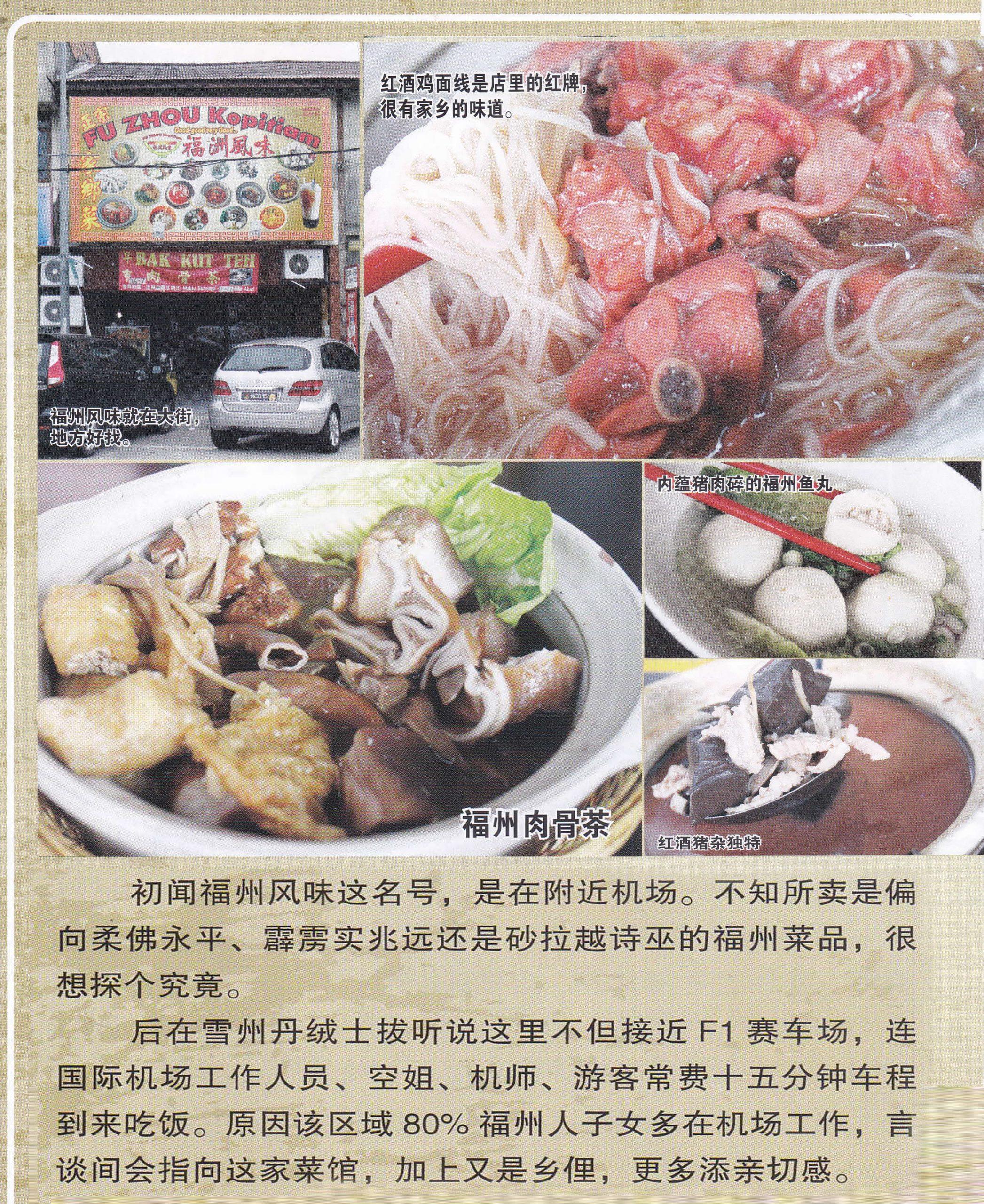 大马食神-吉隆坡福州风味