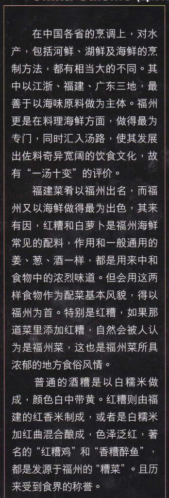 大马食神-福州菜