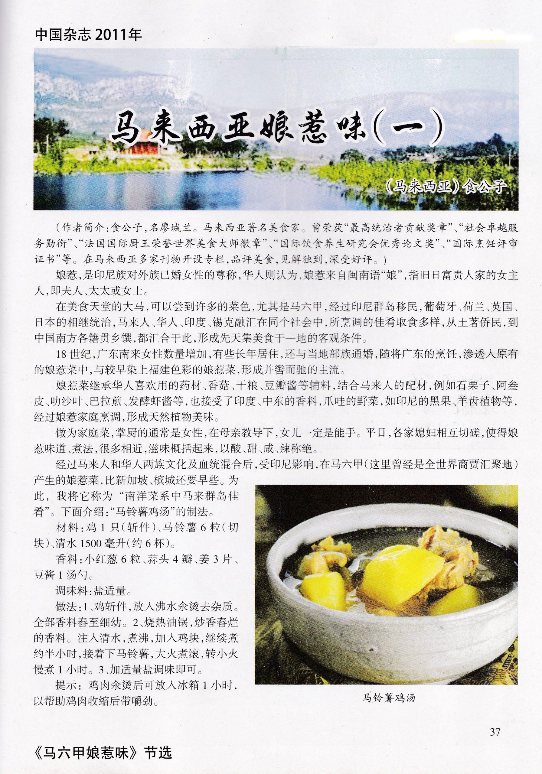 """刊登於中国杂志""""马来西亚美食家""""廖城兰的《马六甲娘惹味》节选"""