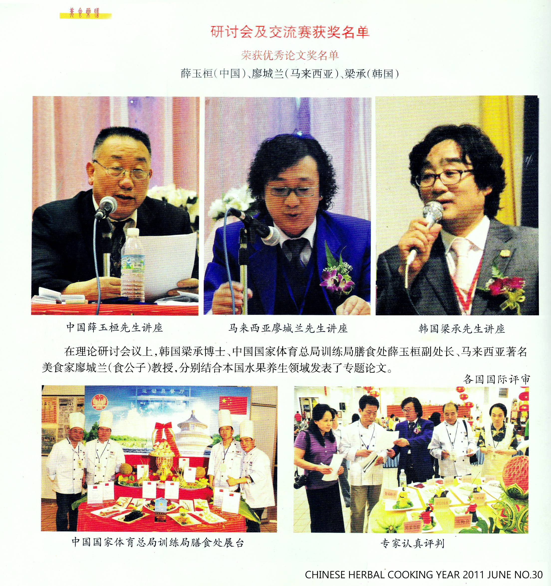 食公子荣获优秀论文奖及担任国际烹饪大赛首席评审