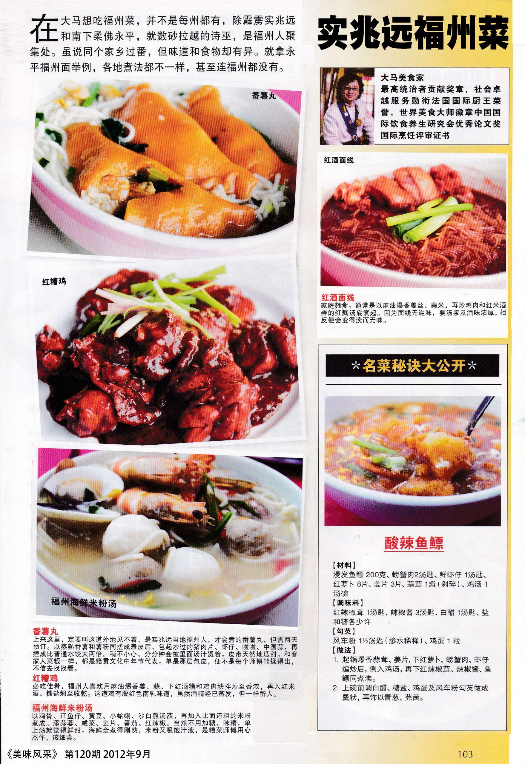 大马食神-2012年 福州菜