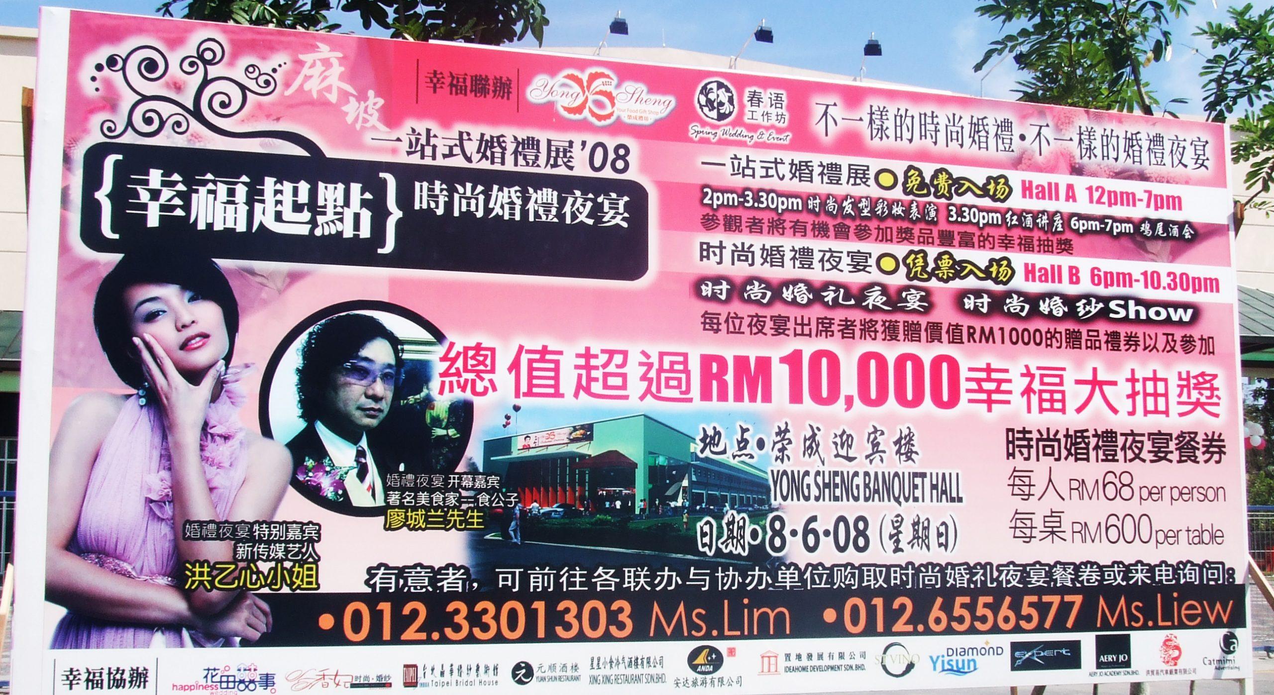 马来西亚食神-食公子与新加坡艺人於主要道路的大型广告牌