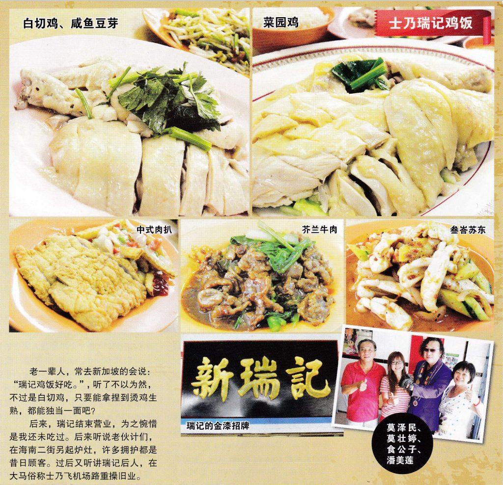 马来西亚食神-新加坡源流 新瑞记 海南鸡饭