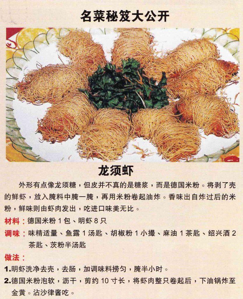 马来西亚食神-新奇珍-龙须虾