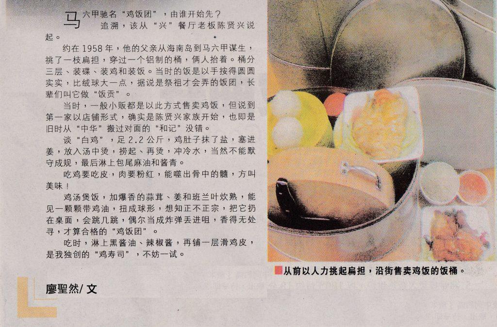 马来西亚食神-海南鸡饭追本溯源口述