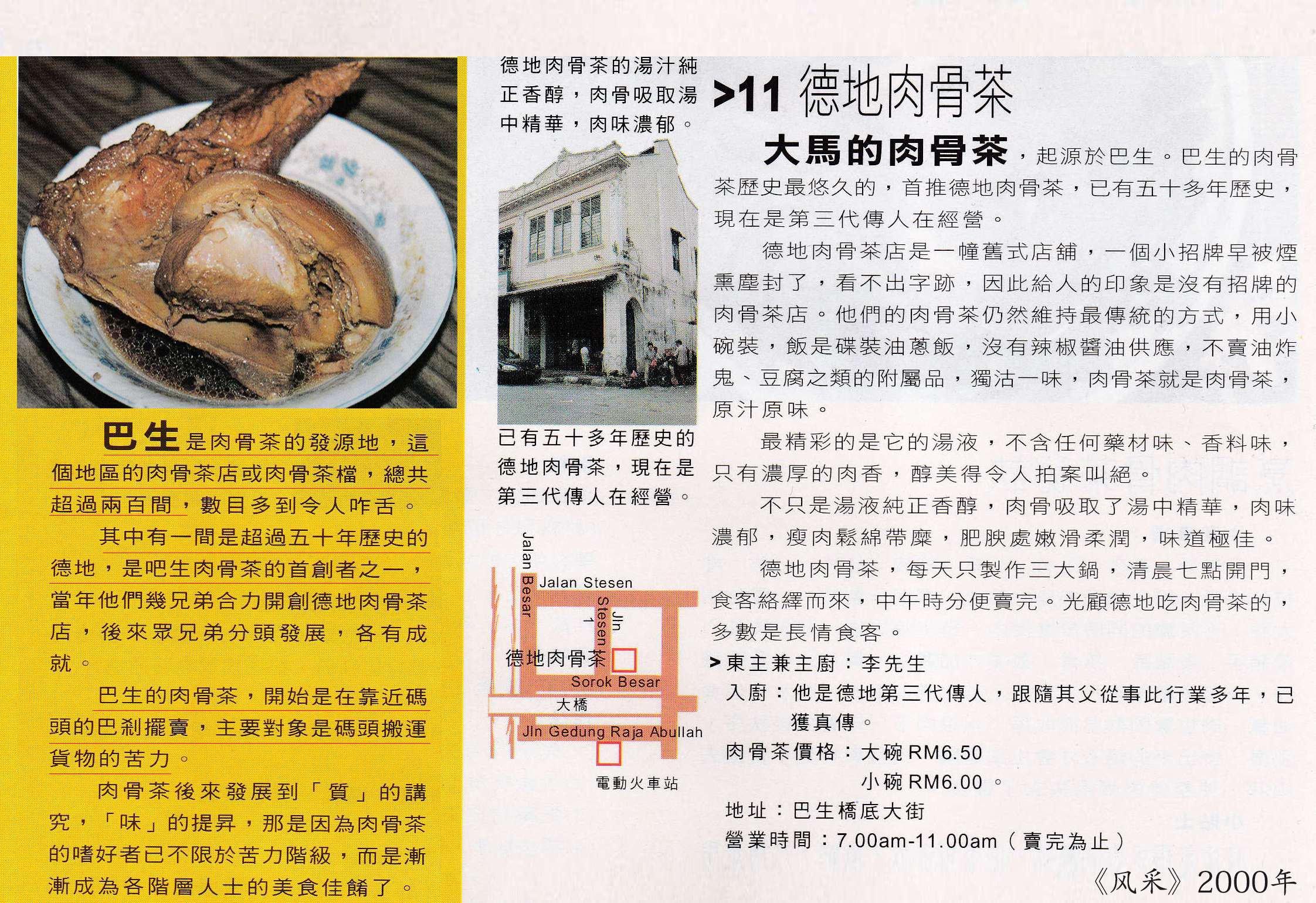 马来西亚食神-生哥肉骨茶