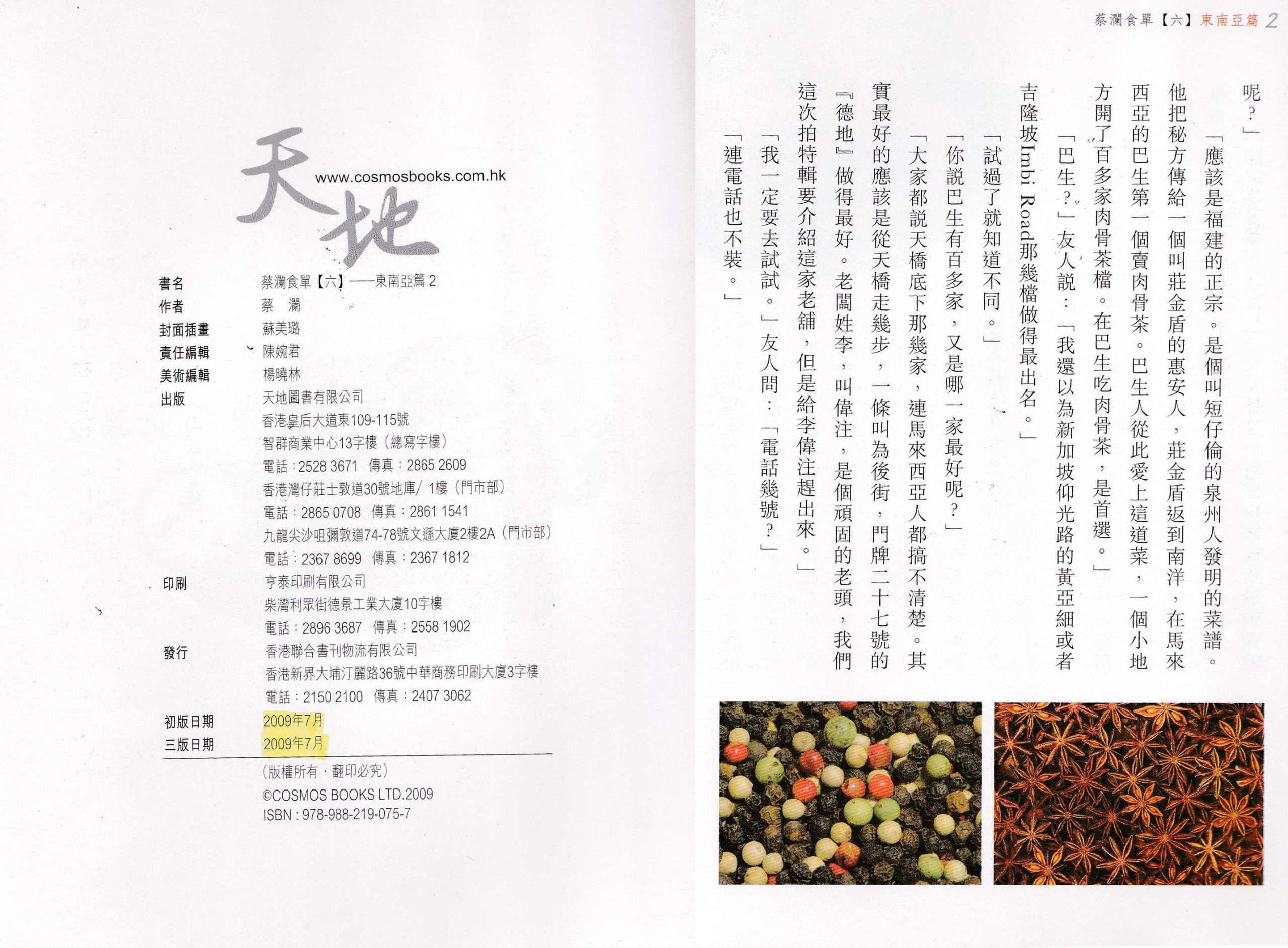 马来西亚食神-肉骨茶 蔡澜