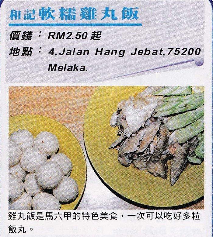 马来西亚食神-这是食公子於2000年对马六甲海南鸡饭团的一篇报道