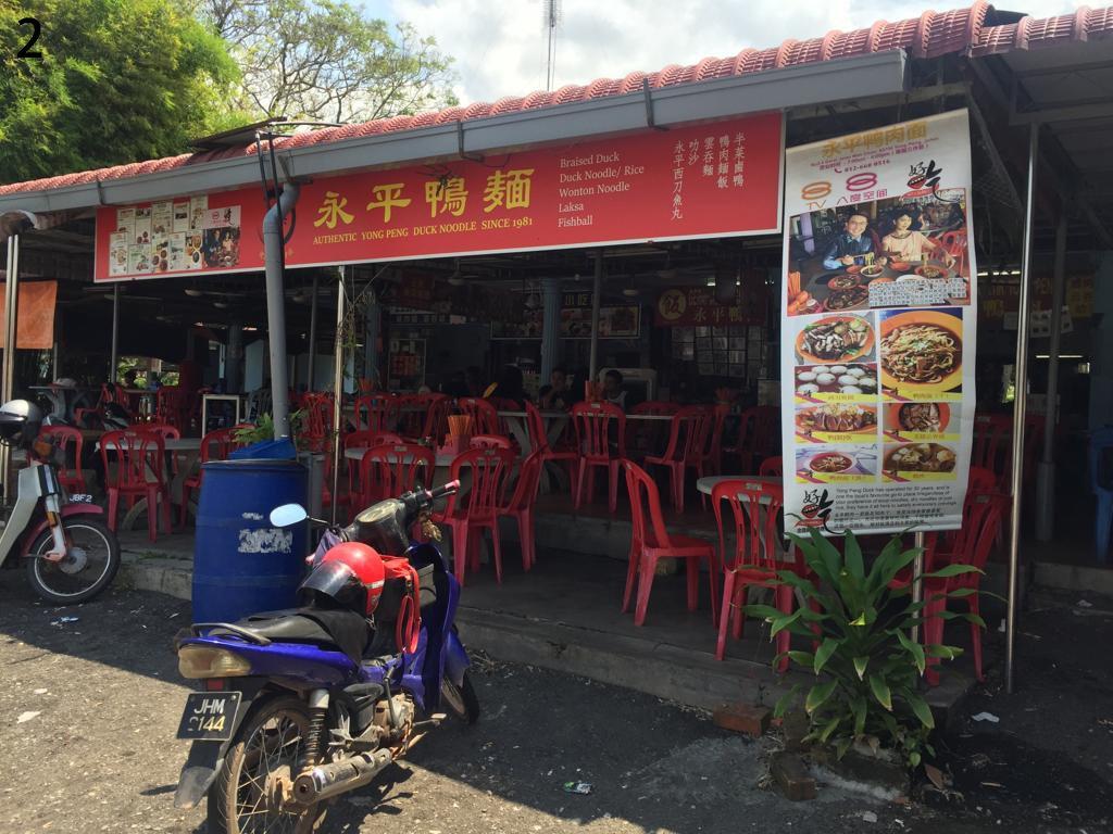 马来西亚美食家鼻祖-永平鸭面