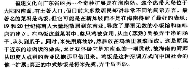 马来西亚食神-尤金.N.安德森著《中国食物》