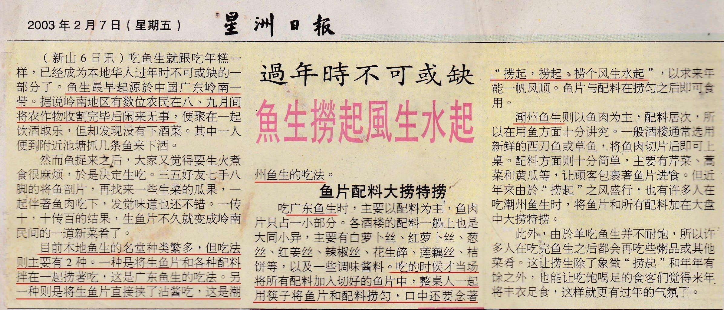 马来西亚食神-人日捞生 2003年 星洲日报