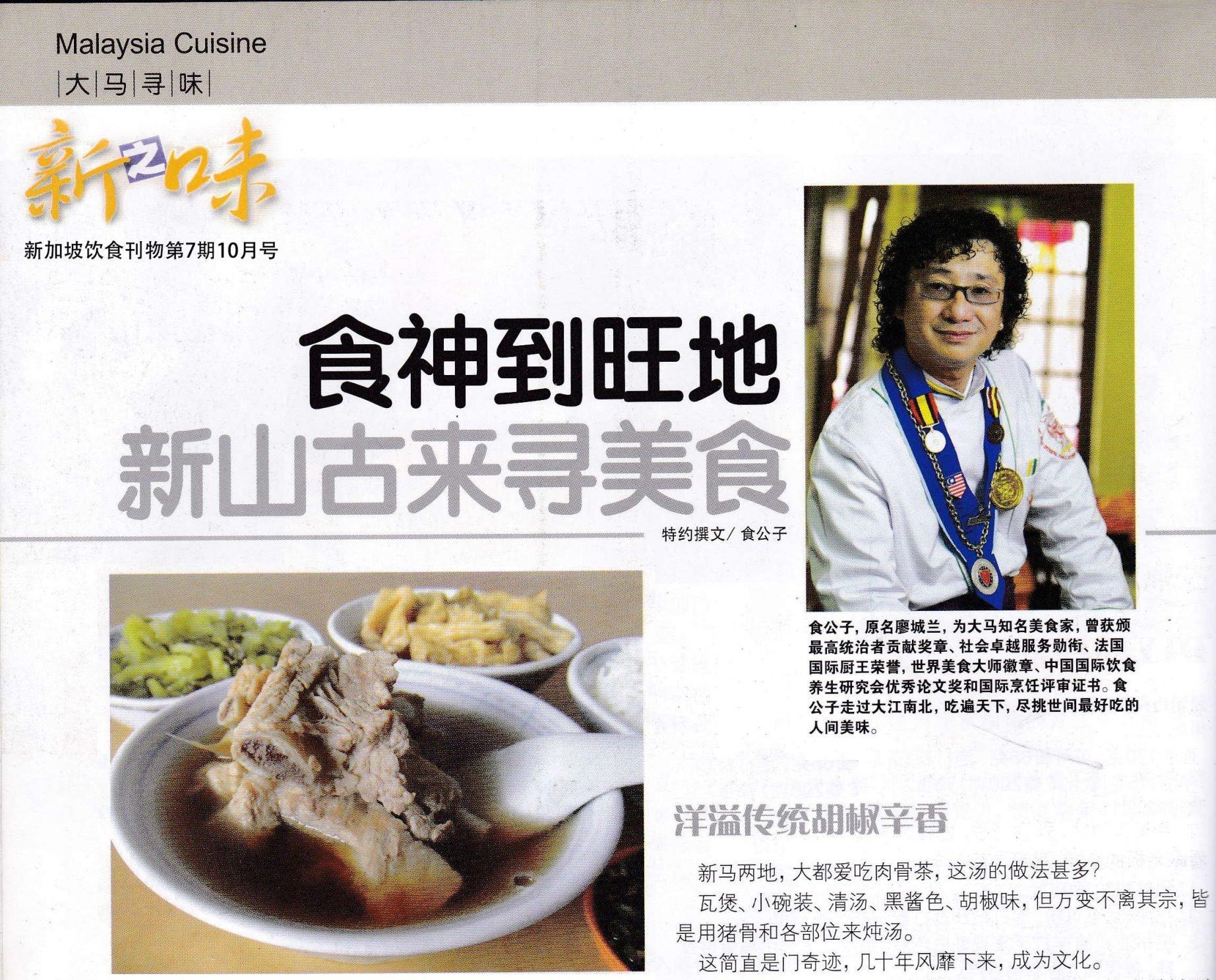 新加坡杂志《新之味》报导大马食神到旺地