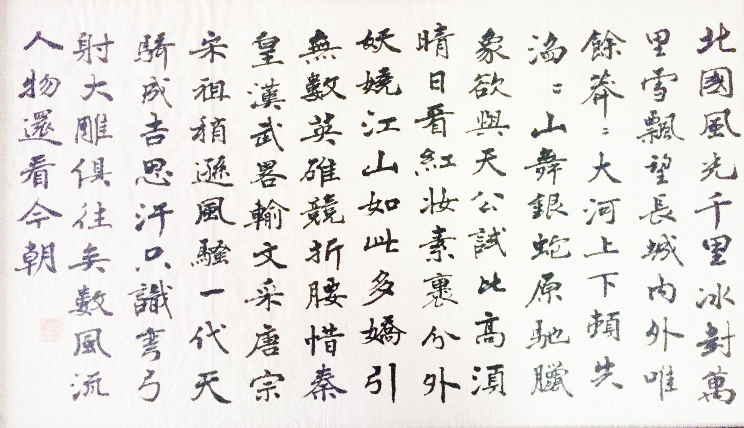大马美食家妻子李翠枝赠予他的字画《沁园春雪》