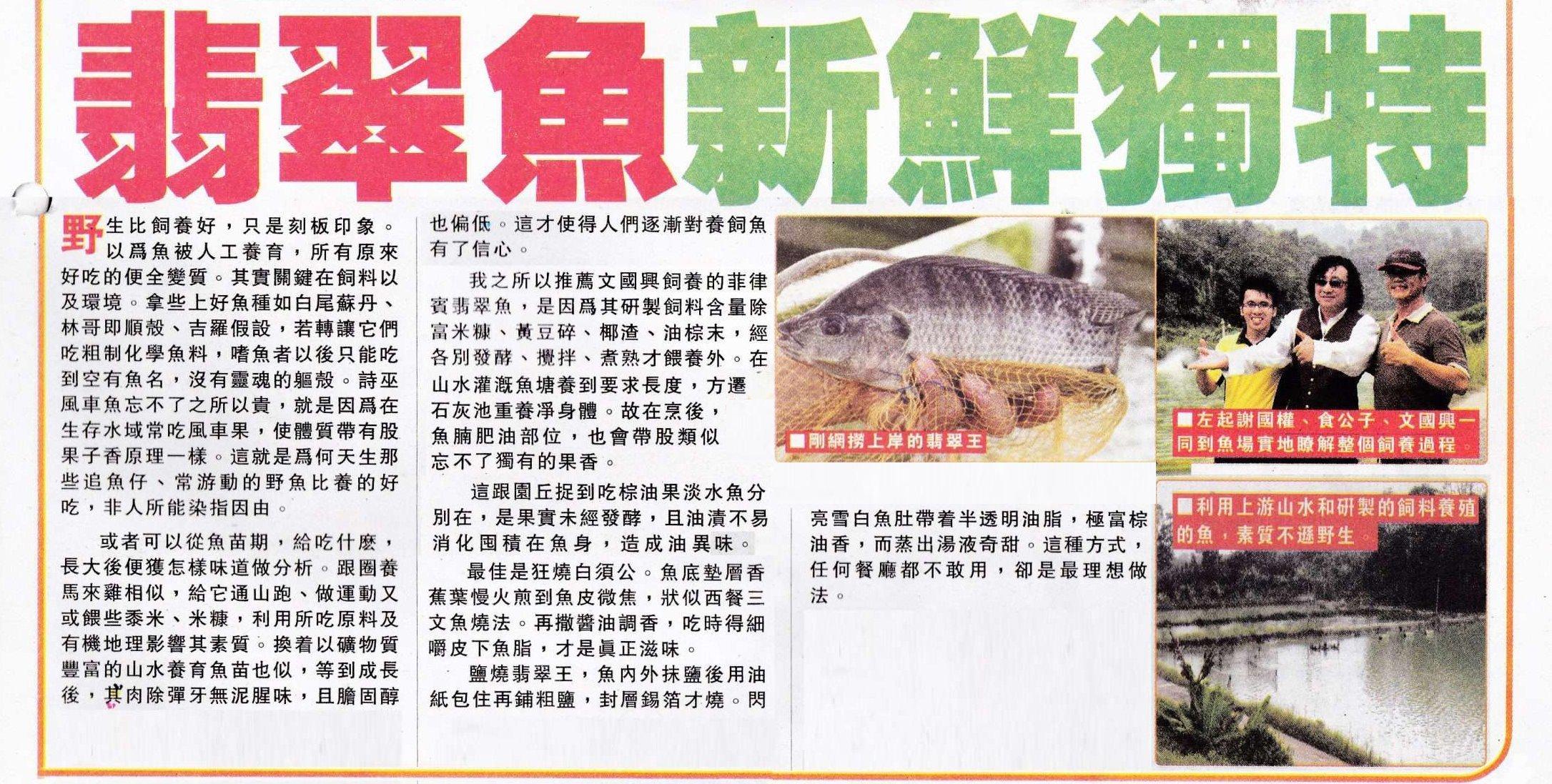 大马食神-鱼色生香