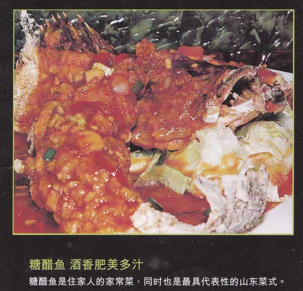 世界美食大师-山东菜 糖醋鱼 刺参 食为福