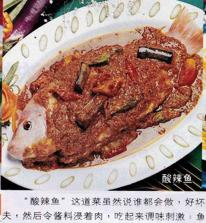 马来西亚美食家鼻祖-未熟的金凤鱼