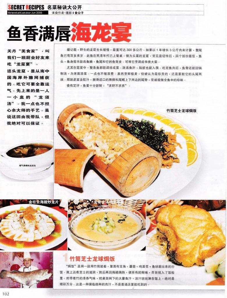 大马食神-龙趸宴