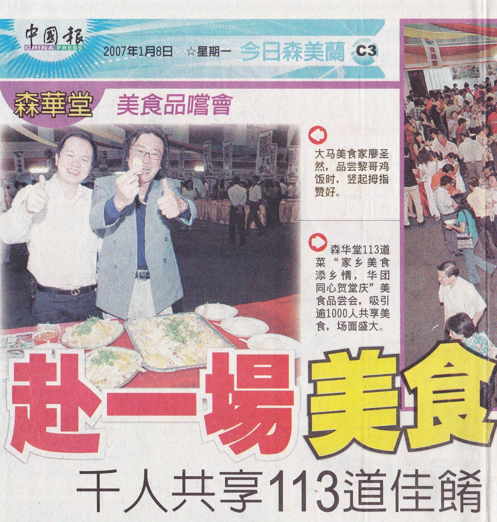 《中国报》刊登大马美食家廖圣然赴美食大会