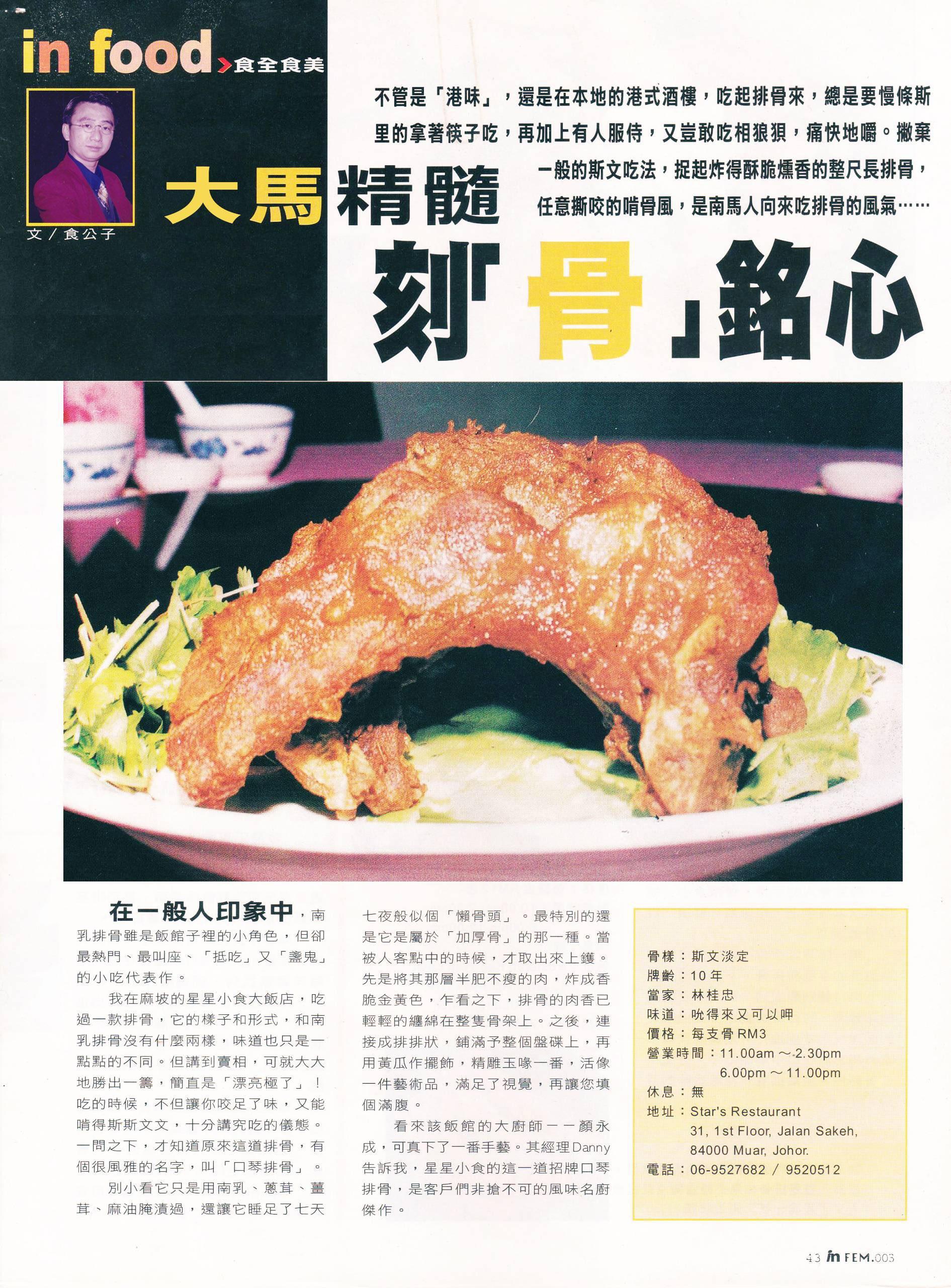 马来西亚美食家鼻祖-于美山-口琴排骨