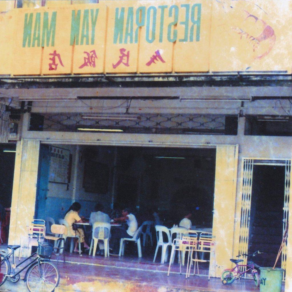 马来西亚食神-人民饭店 大头虾
