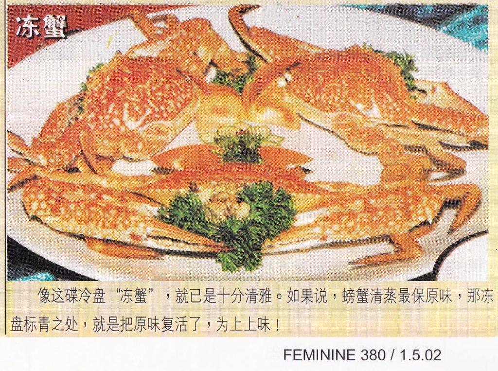 马来西亚食神-冻蟹
