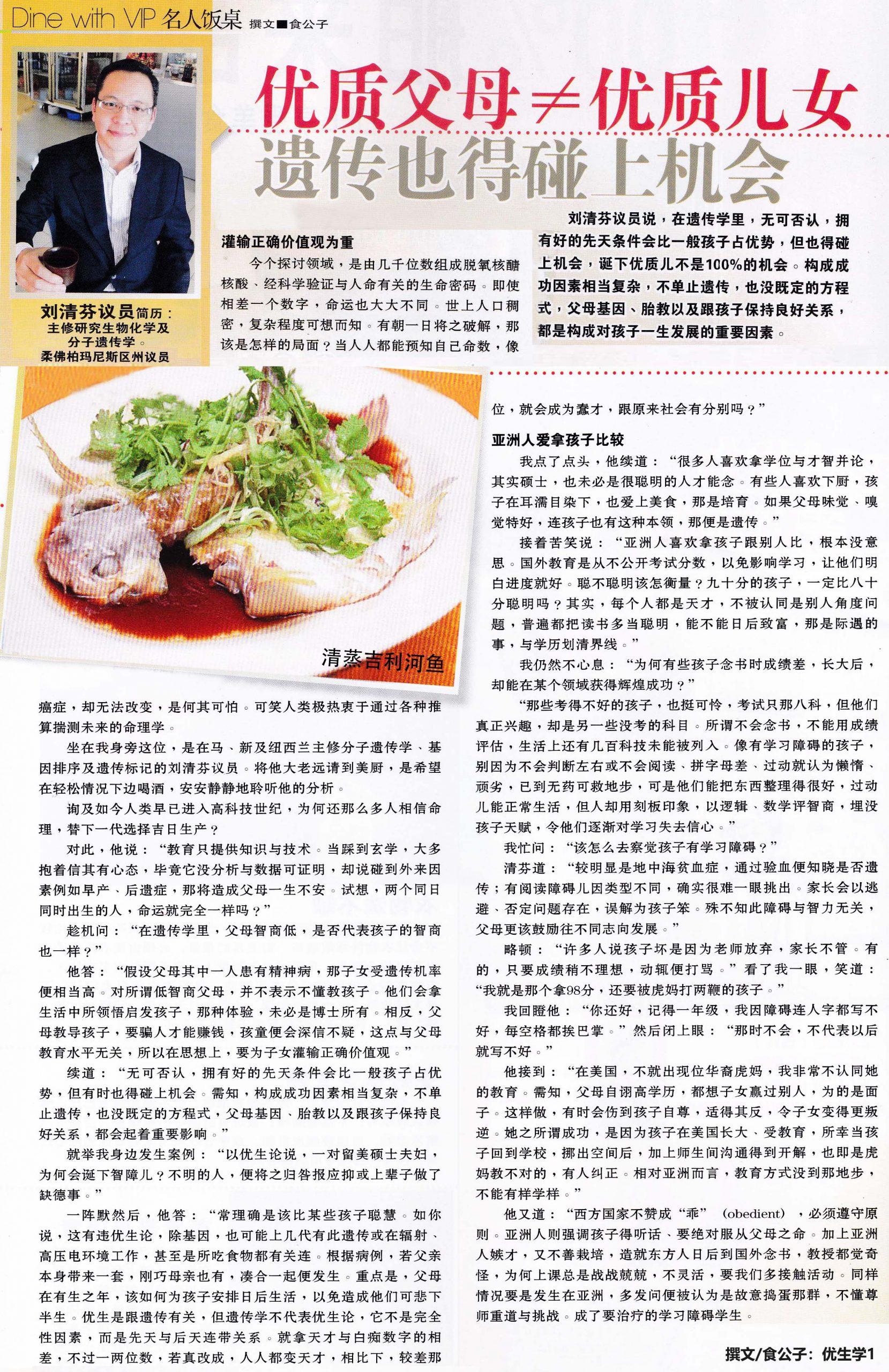 马来西亚美食家-刘清芬 优质父母