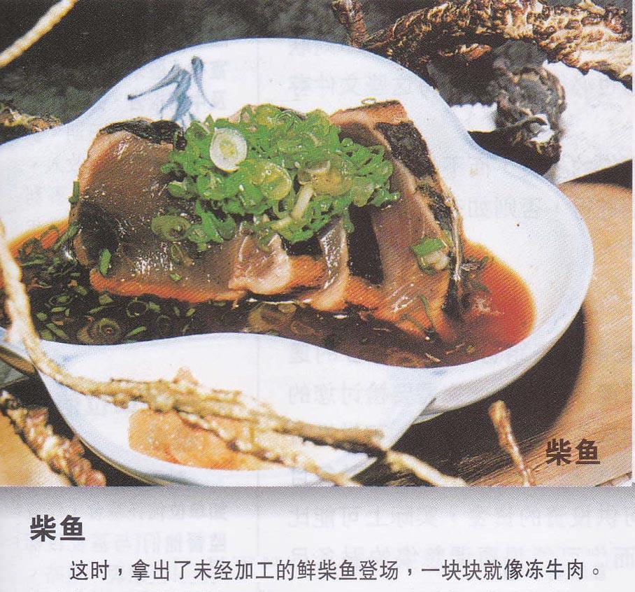 大马食神-北海道花枝 柴鱼