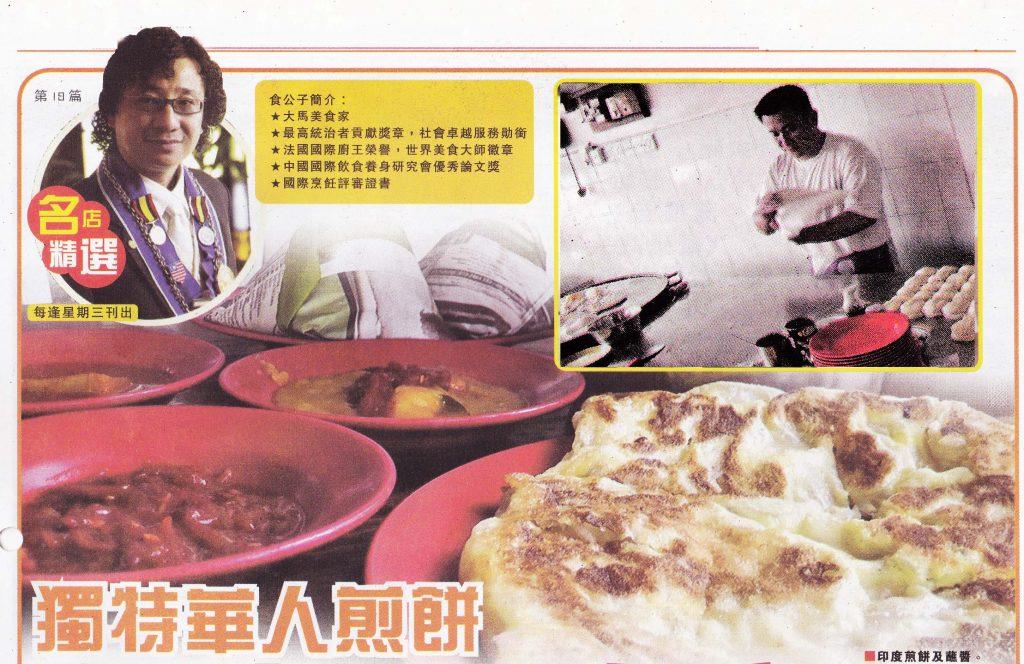 马来西亚食神-华人煎饼