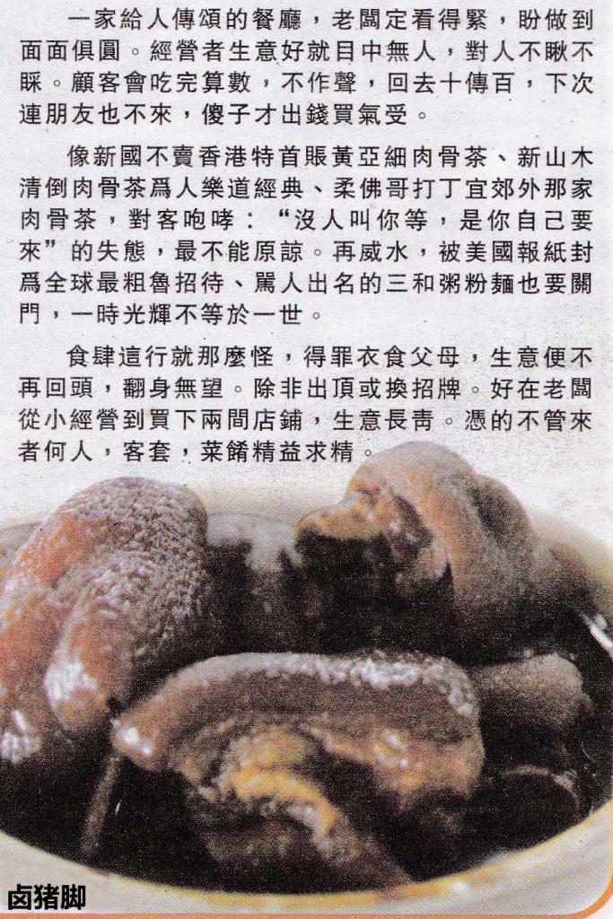 马来西亚食神-卤山猪脚