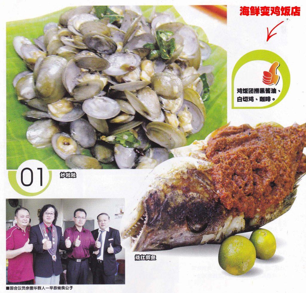 马来西亚美食家鼻祖-印错-烧鱼