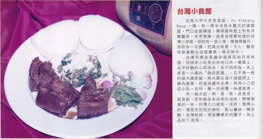 马来西亚食神-台湾小食馆