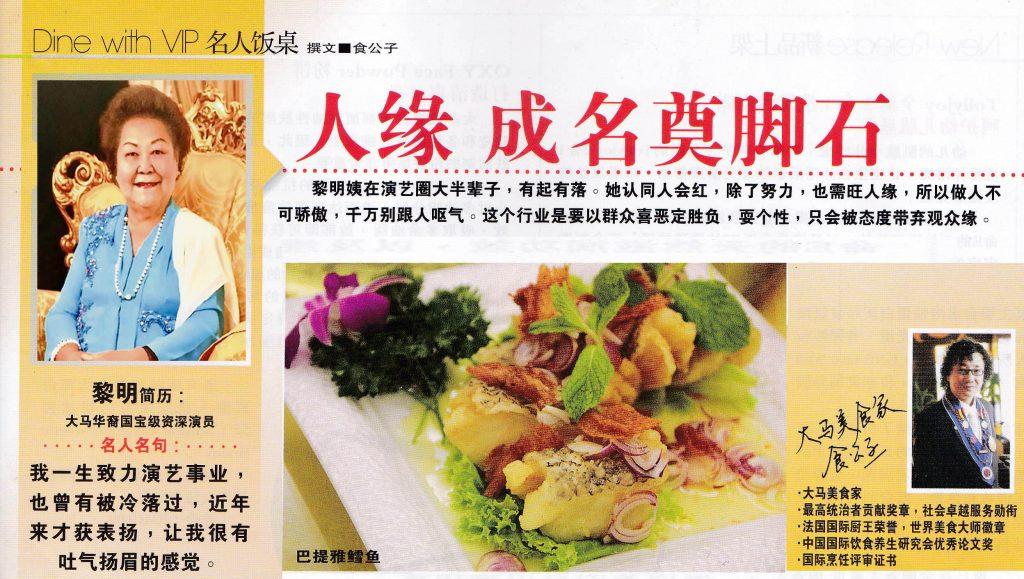 马来西亚美食家-名人饭局-黎明