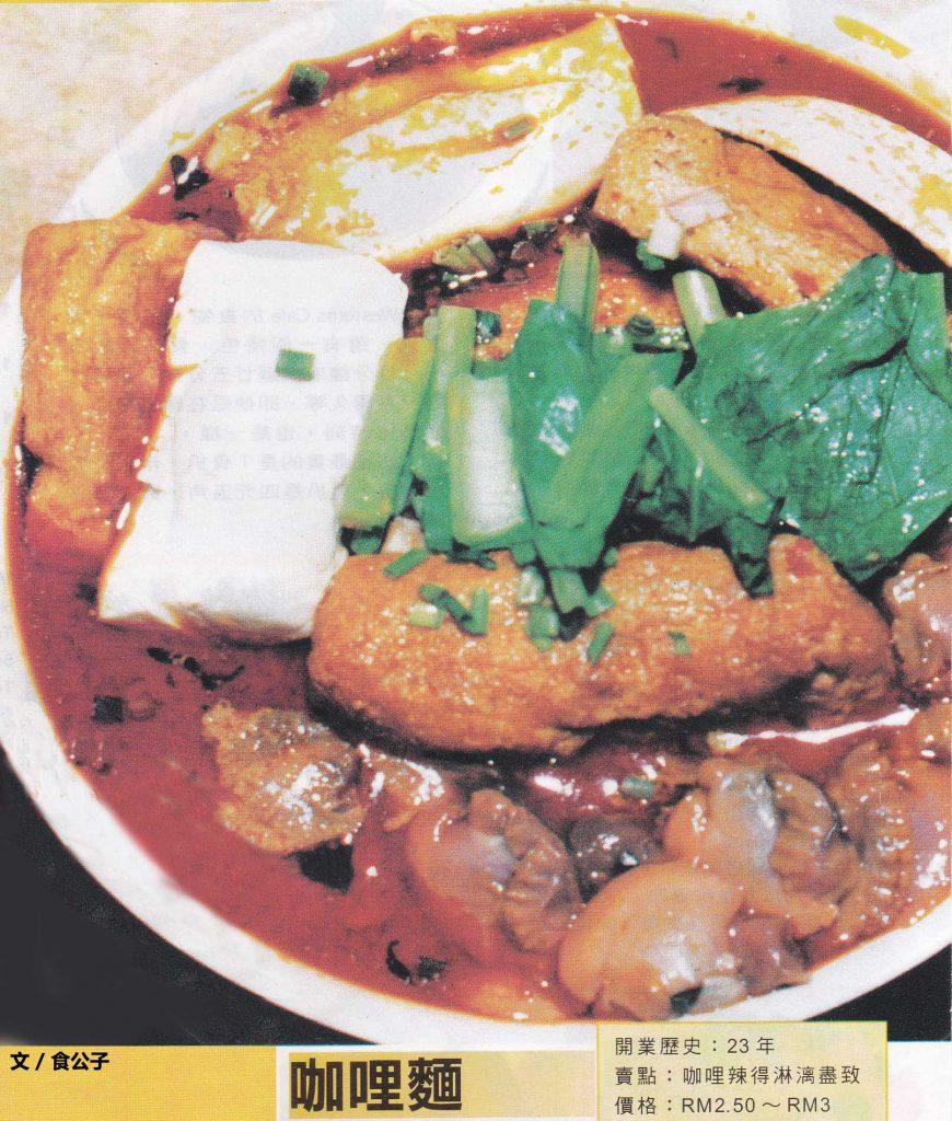 马来西亚食神-咖喱面叻沙