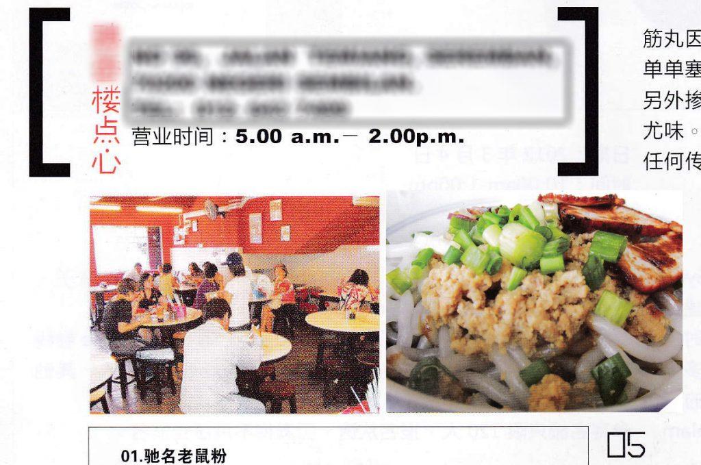 马来西亚美食家鼻祖-地址写错