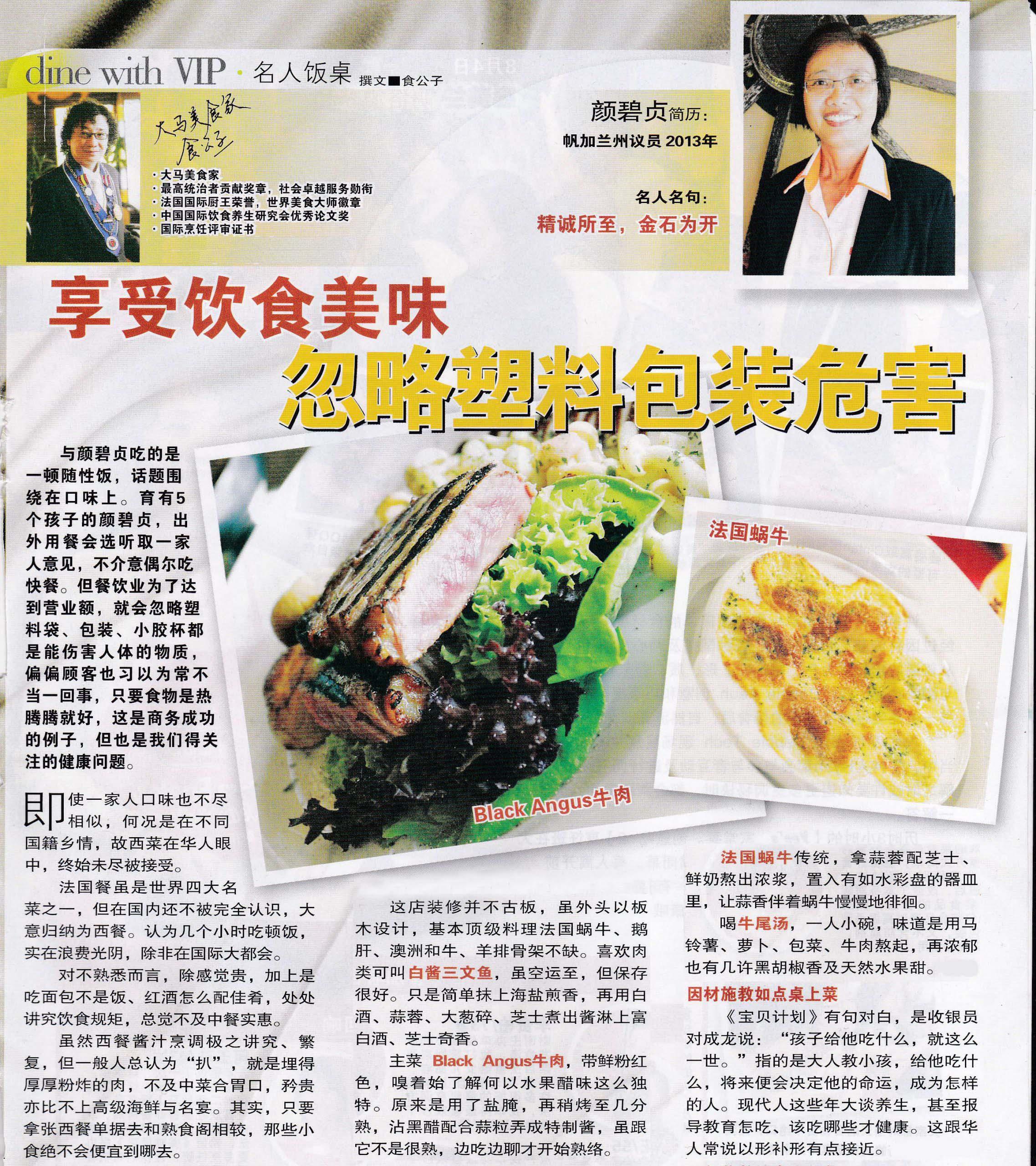 马来西亚食神-塑料袋