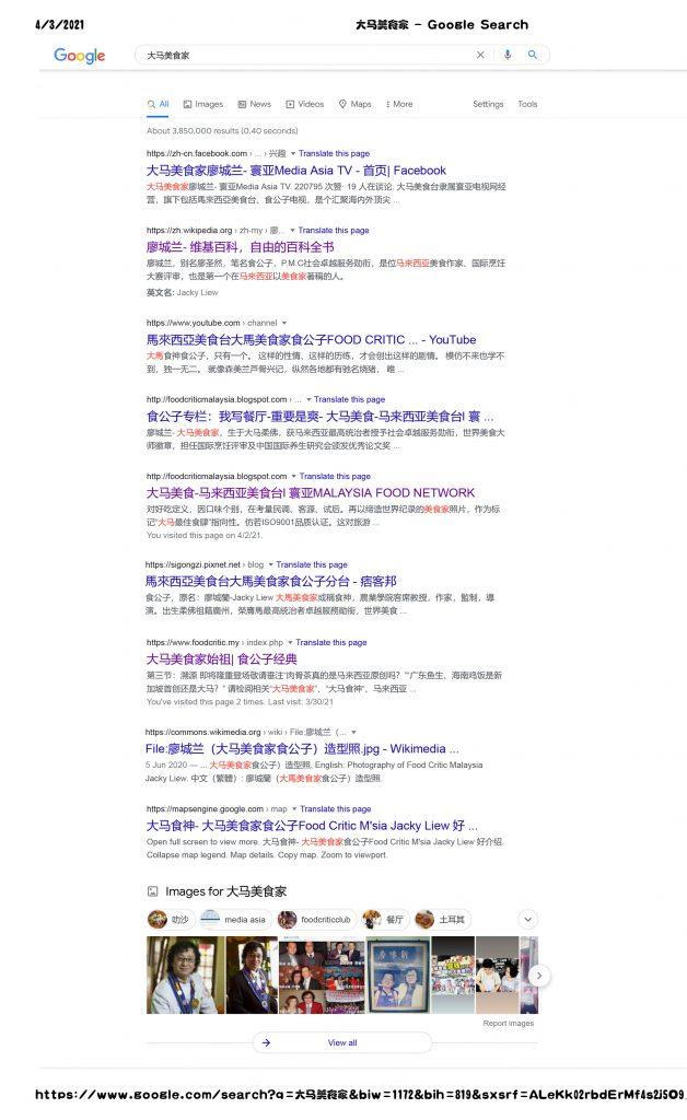 世界美食大师-大马美食家 Google Search
