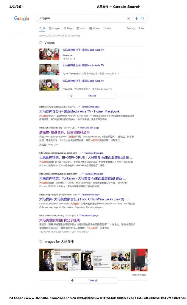 世界美食大师-大马食神 Google Search