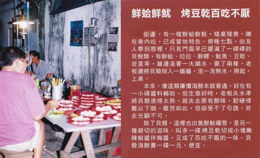 马来西亚食神-小巷鲜蛤