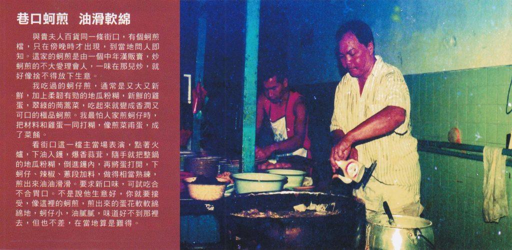 马来西亚食神-巷口蚝煎