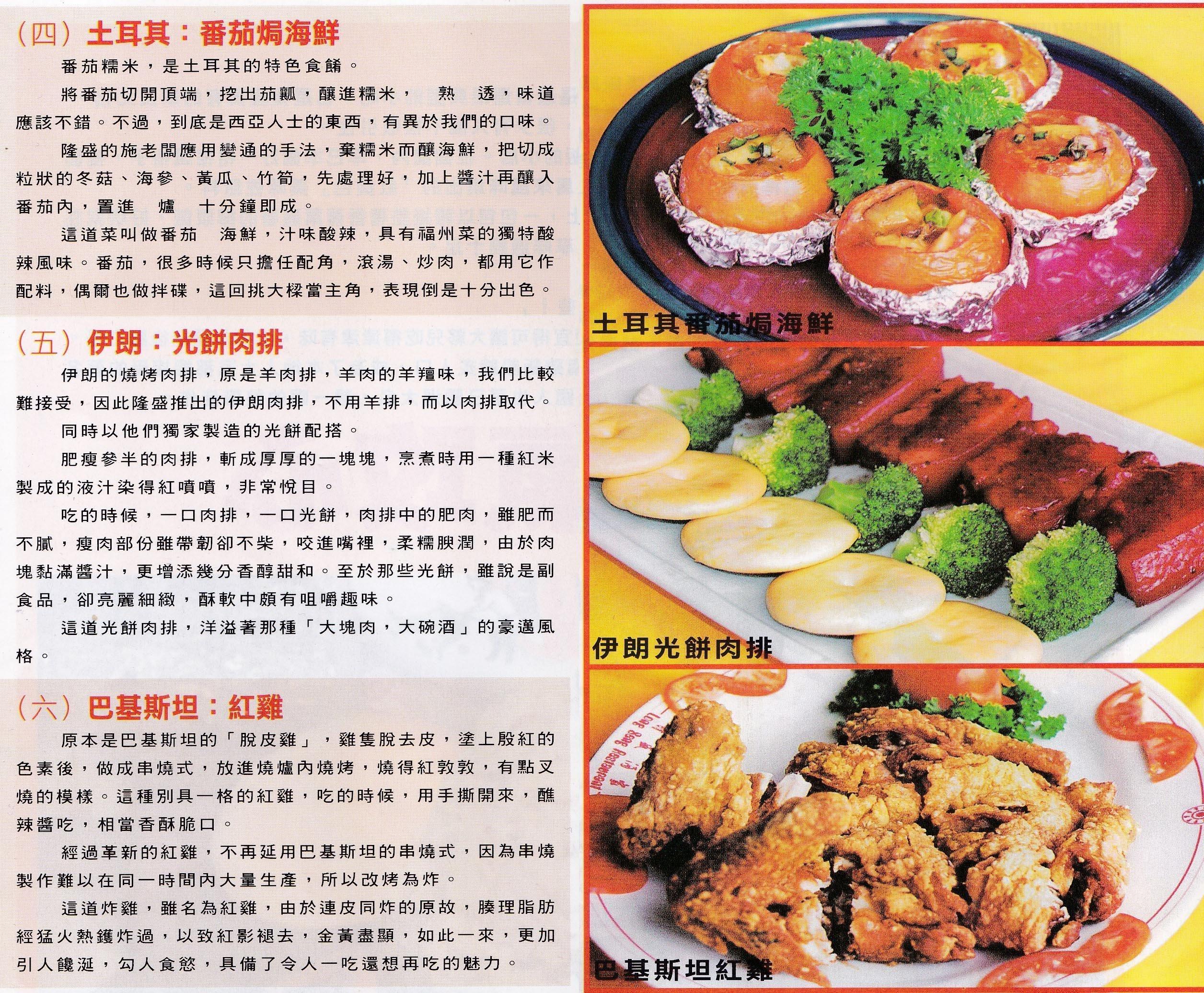 马来西亚食神-施文康 各国菜