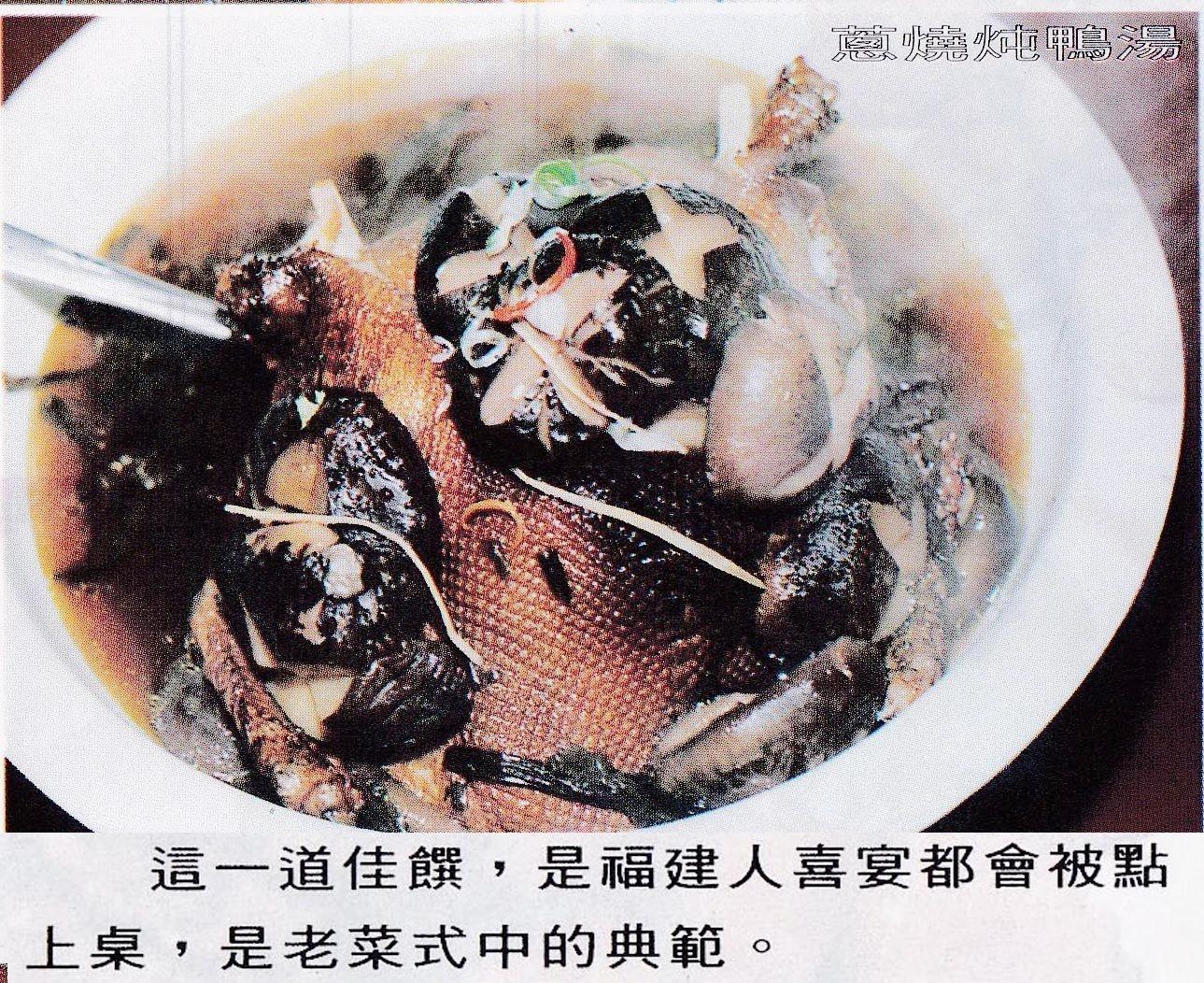 世界美食大师-最早溯源籍贯菜 葱烧鸭