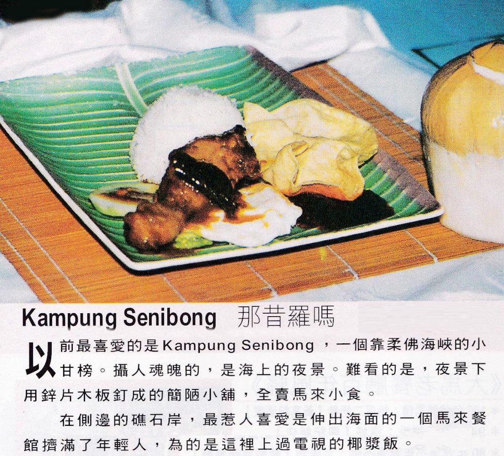 马来西亚食神-椰浆饭
