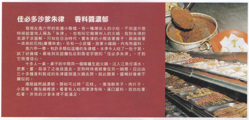 马来西亚食神-沙爹朱律