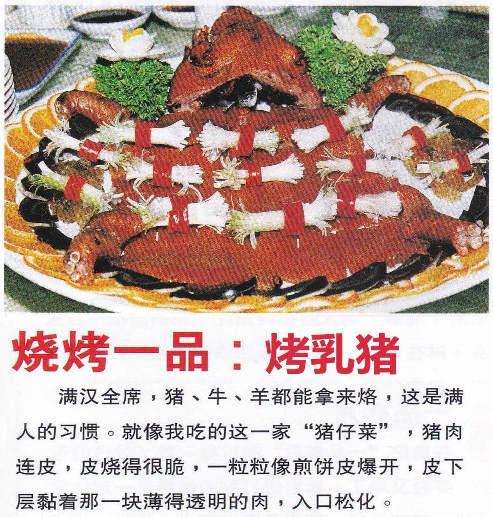 世界美食大师-满汉全席-美味风采-10-烧烤一品-鸿运当头
