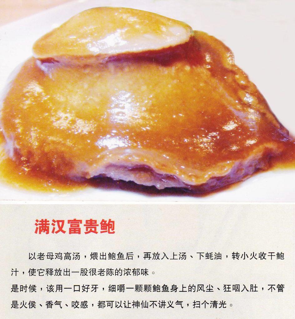 世界美食大师-满汉 鲍鱼
