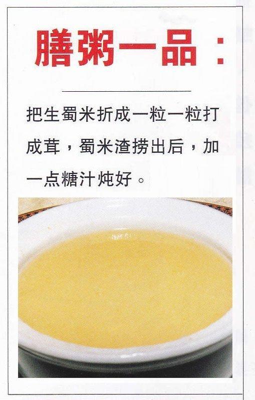 马来西亚食神-玉米粥