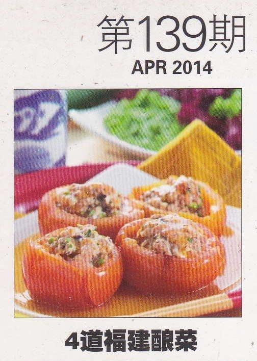 马来西亚食神-相信是改良自福建的酿菜然后再冠以土耳其的名字-福建酿菜