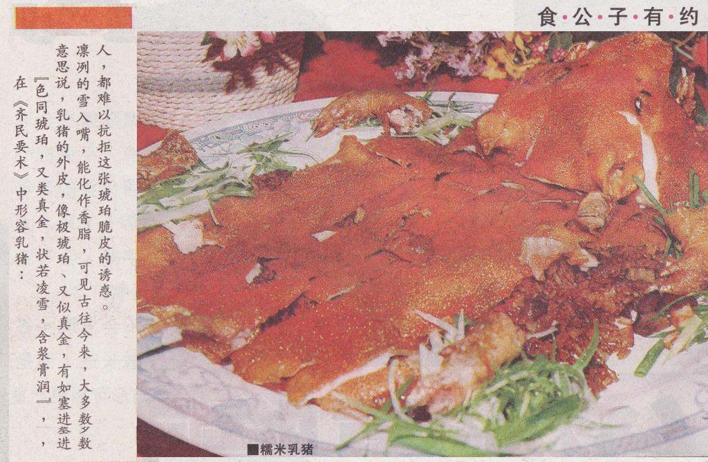 大马食神-糯米乳猪