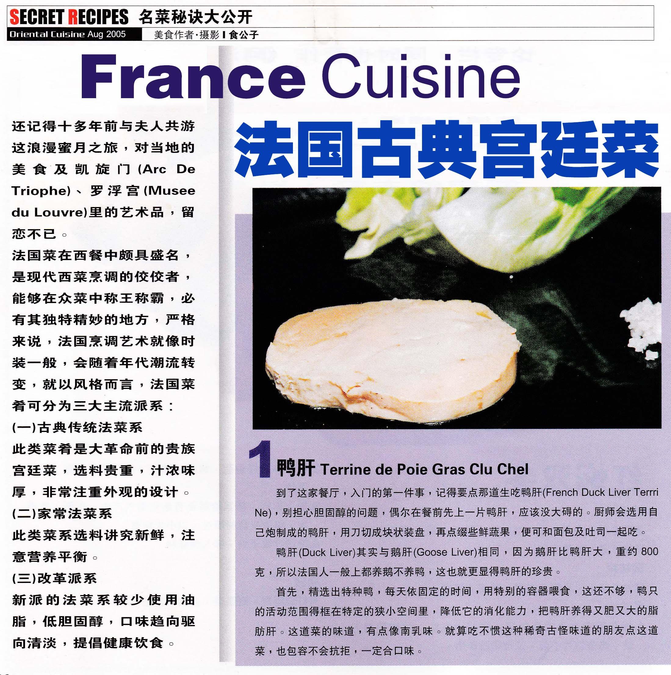 世界美食大师-美味风采-法国宫廷菜